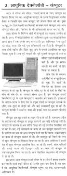 essay on modern technology computer in hindi