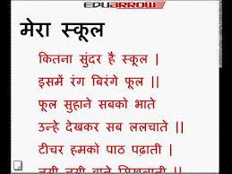 म र स क ल hindi poem mera