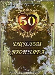 Подарочные дипломы для Юбиляра и Юбилярши купить оптом недорого Популярный Диплом Юбиляра 50 лет ламинация 5 0