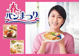 ヤマザキ パン 祭り