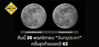 """ค่ำวันที่ 30 พ.ย. 63 จะเกิดปรากฏการณ์ """"จันทรุปราคาเงามัว""""  โดยประเทศไทยเริ่มสังเกตได้ตั้งแต่ดวงจันทร์ขึ้นจากขอบฟ้าทางทิศตะวันออกเวลาประมาณ  17:49 น. – CM108 เชียงใหม่108"""