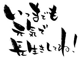 敬老の日の無料フリーイラスト画像フレーム19選 育児ネット