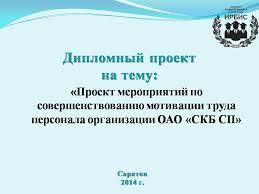 Курсовая по менеджменту Саратов курсовая управлению персоналом Москва Проект мероприятий по совершенствованию мотивации труда персонала организации ОАО СКБ СП