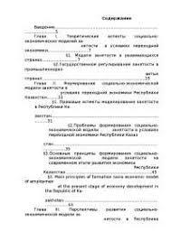 Формирование социально экономической модели занятости в условиях  Формирование социально экономической модели занятости в условиях переходной экономики Республики Казахстан диплом по экономике скачать