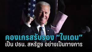 """คองเกรสรับรองชัยชนะการเลือกตั้งสหรัฐ 2020 ของ """"ไบเดน"""" : PPTVHD36"""