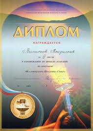 Диплом за iii место в городских соревнованиях по зимнему плаванию  Диплом за iii место в городских соревнованиях по зимнему плаванию 16 марта 2003 г г Мурманск