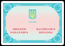 Документы о высшем образовании НТУУ КПИ в году КПИ им Игоря  Образец диплома о высшем образовании украина