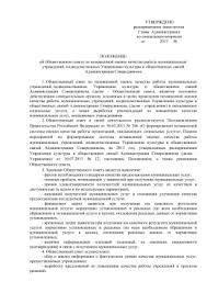 Аннотация к дипломной работе на тему Уровень Положение Администрация Северодвинска