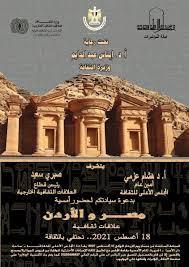 """الأعلى للثقافة ينظم أمسية """"مصر- الأردن.. علاقات ثقافية"""" الليلة - اليوم  السابع"""