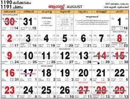 Calendar 2015 June July Malayalam Calendar 2014 June Calendar Printable Free