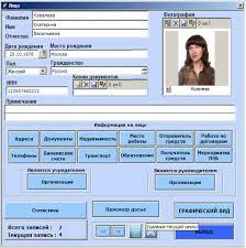 Диплом Разработка автоматизированной информационной системы  Диплом Разработка автоматизированной информационной системы подразделения экономической безопасности с использованием СУБД cronosplus