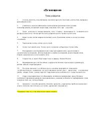 Почвоведение Темы рефератов Генезис развитие классификация  Почвоведение Темы рефератов Генезис развитие классификация номенклатура почв Закон зональности распространения почв Черноземные почвы почвы сухих