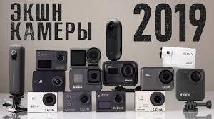 Экшн Камеры 2019: Всё самое интересное. - YouTube