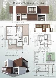 Институт архитектуры и дизайна Индивидуальный жилой дом Курсовой проект
