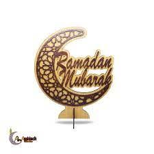 رمضان مبارك بالانجليزي خشبية اصفر حفر ليزر 22×20 سم