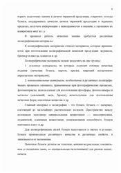 Другая отчет о практике в типографии посмотреть по предмету  5