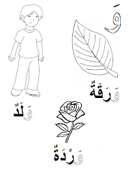 Islamic Coloring Pages 3 Coloring Kids