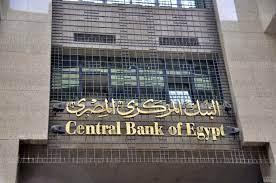 عاجل.. البنك المركزي يُعلن عن وظائف جديدة وهذه هي المؤهلات والشروط - كورة  في العارضة