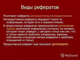 Презентация на тему ВГУЭС ИМОБ Кафедра русского языка  9 9 Виды