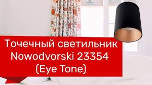 Точечный <b>светильник NOWODVORSKI</b> 23354, 23492, 23599 ...