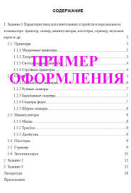 Контрольные и курсовые работы по техническим дисциплинам сайт  Контрольная работа включает три задания 1 ответ на теоретический вопрос с оформлением его с использованием ms word со вставкой слайда ms powerpoint