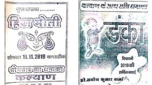 Hira Moti Satta Chart Hira Moti Chart Danka Chart