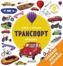 """Книга: """"<b>Найди и</b> покажи. Транспорт"""". Купить книгу, читать ..."""