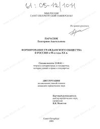 Диссертация на тему Формирование гражданского общества в России в  Диссертация и автореферат на тему Формирование гражданского общества в России в 90 е годы