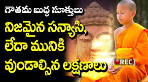 Gautama Buddha Quotes In Telugu L Part 7 L The Buddhist Monks Discipline And Rules By Buddha Rectv