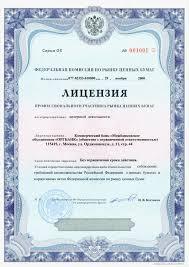 Рынок ценных бумаг Брокерское обслуживание На осуществление дилерской деятельности № 077 03353 010000 от 29 11 2000г
