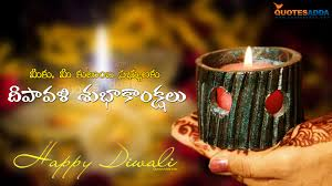 unique happy diwali messages quotes sayings deepavali essay happy diwali messages in telugu