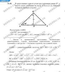 ГДЗ по геометрии класс Погорелов А В § Теорема Пифагора  ГДЗ по геометрии 7 9 класс Погорелов А В § 7 Теорема Пифагора Задача №68