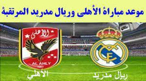 موعد مباراة الاهلي وريال مدريد المرتقبة هذا الشهر - YouTube