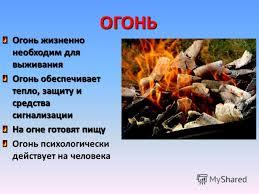 Презентация на тему Пожары в жилых и общественных зданиях их  2 ОГОНЬ