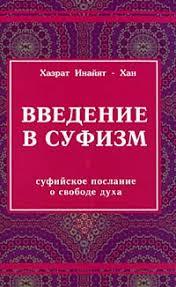 хазрат инайят хан введение в суфизм суфийское послание о свободе духа