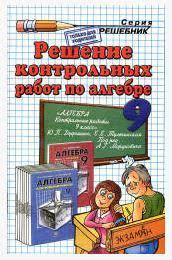 на контрольные работы по алгебре класс Дудницын и Тульчинская Решебник на контрольные работы по алгебре 9 класс Дудницын и Тульчинская