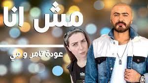 مشاهدة فيلم مش انا بطولة تامر حسني و مي عز الدين كاملة