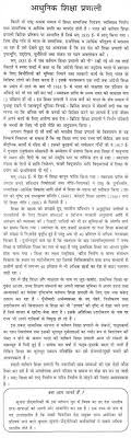 education system in india essayshort essay on modern education system in india   essay topics free essay on the education