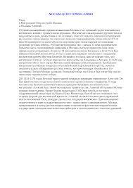 Москва центр православия реферат по москвоведению скачать  Скачать документ