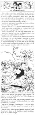 story of an unforgettable event in hindi