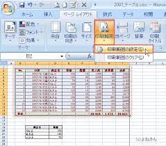 Excel 印刷 範囲 設定