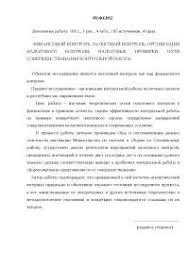 ВВЕДЕНИЕ Налоговый контроль Республики Беларусь совершенствование  Тезисы Налоговый контроль Республики Беларусь совершенствование реферат по праву