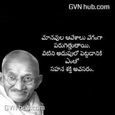 25 Best Telugu Inspirational Quotes Ideas On Pinterest Gvnhub