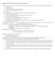 Методы оценки и отбора персонала Шпора менеджмент docsity  Скачать документ