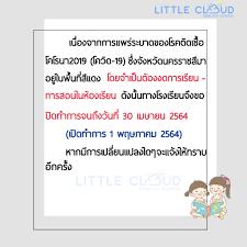 Little Cloud English School สอนภาษาอังกฤษสำหรับเด็ก - Home