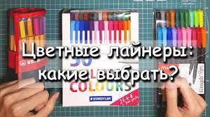 ЦВЕТНЫЕ ЛАЙНЕРЫ/ МОЙ ВЫБОР ДЛЯ РАСКРАСОК - YouTube