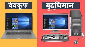 Computer Vs Laptop क़ोनसा बेहतर है और क्यों ?