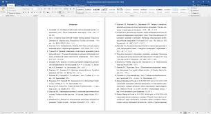 Курсовая по педагогике Дидактический анализ подготовки учителя к  Список литературы курсовой работы