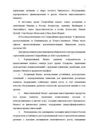 Отчет по производственной практике на примере АО Газпромбанк  Отчёт по практике Отчет по производственной практике на примере АО Газпромбанк 5