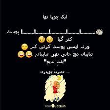 Khizra Chaudhary Urdu Poetry Lolzzz Funny Quotes In Urdu Funny